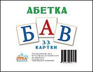 Мини-карточки «Буквы», 67146, купить