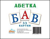 Мини-карточки «Буквы», 67146, тойс ком юа