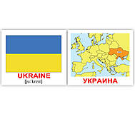 Мини-карточки «Страны.Флаги.Столицы-Countries.Flags.Capitals», 275325, отзывы