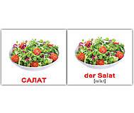 Мини-карточки русско-немецкие «Еда Nahrungsmittel», 094132, фото