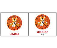 Мини-карточки русско-немецкие «Интерьер Innenausstattung», 094149, купить