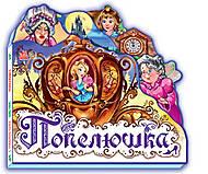 Мини - книжка о Золушке, на украинском, М332008УАН11846У, купить