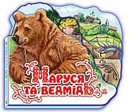 Мини - книжка сказка «Маруся и Мишка», М332004УАН11842У, отзывы