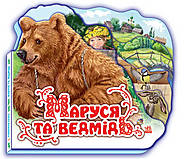 Мини - книжка сказка «Маруся и Мишка», М332004УАН11842У