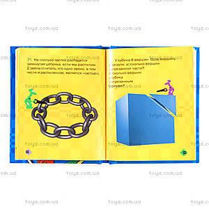 Игровой набор «Мини-коллекция головоломок», , купить