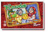 Мини - панорамка сказка «Колобок», М290006УМ16024У, купить