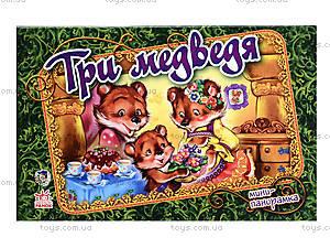 Мини-панорамка «Три медведя», М17325Р, цена