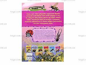 Мини-справка «О чем поет кузнечик? Насекомые», К181010У, toys.com.ua