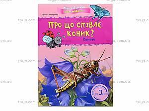 Мини-справка «О чем поет кузнечик? Насекомые», К181010У, toys