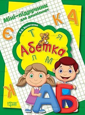Мини-учебник для дошкольников, азбука, 03730