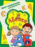 Мини-учебник для дошкольников, азбука, 03730, фото