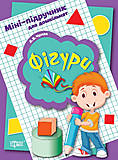 Мини - учебник для дошкольников «Фигуры», 03735, купить
