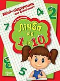 Учебник для дошкольников «Учимся считать от 1 до 10», 03731