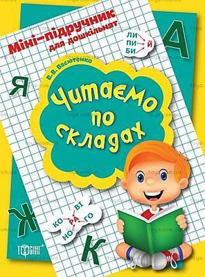 Мини-учебник для малышей «Читаем по слогам», 03732