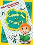 Мини-учебник для малышей «Читаем по слогам», 03732, купить