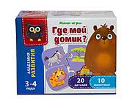 Мини - игра «Где мой домик», VT5111-03