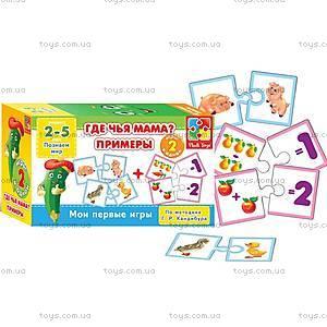 Мини-игра «Найди пару», VT2204-05,08, toys.com.ua