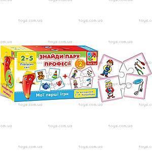 Мини-игра «Найди пару», VT2204-05,08, іграшки