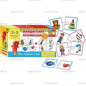 Мини-игра «Найди пару», VT2204-05,08, детский