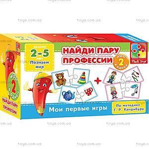 Мини-игра «Найди пару», VT2204-05,08