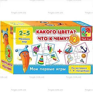 Мини-игра «Противоположности», VT2204-03,06, детские игрушки