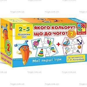 Мини-игра «Противоположности», VT2204-03,06, магазин игрушек