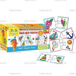 Мини-игра «Противоположности», VT2204-03,06, toys.com.ua