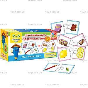 Мини-игра «Противоположности», VT2204-03,06, детский