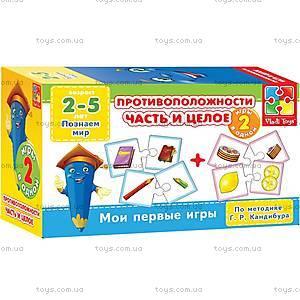 Мини-игра «Противоположности», VT2204-03,06