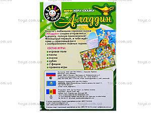 Мини игра-сказка «Аладдин», 5890-11, купить
