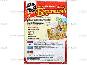 Настольная игра-сказка «Буратино», 5890-12, игрушки