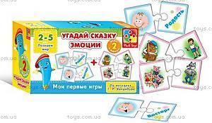 Мини-игра «Угадай сказку», VT2204-07