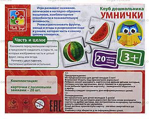 Мини-игры для детей «Часть и целое», VT1309-02, купить