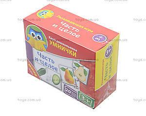 Мини-игры для детей «Часть и целое», VT1309-02, фото