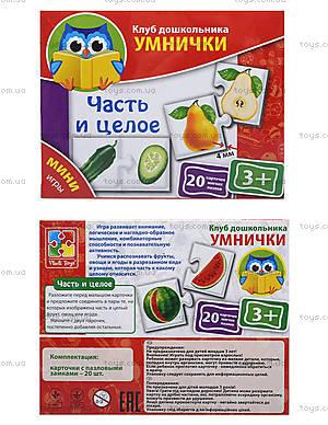 Мини-игры для детей «Часть и целое», VT1309-02