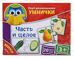 Мини-игры для детей «Часть и целое», VT1309-02, отзывы