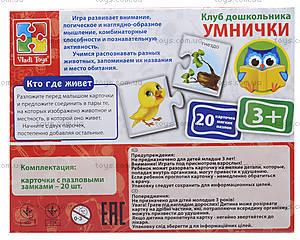 Мини-игры для детей «Кто где живет», VT1309-04, купить