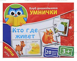 Мини-игры для детей «Кто где живет», VT1309-04, отзывы