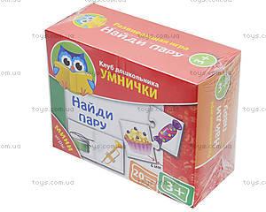 Мини-игры для детей «Найди пару», VT1309-03, фото