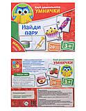 Мини-игры для детей «Найди пару», VT1309-03, купить
