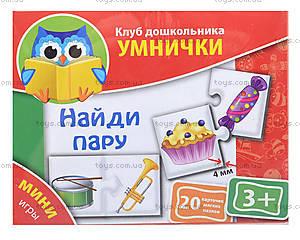 Мини-игры для детей «Найди пару», VT1309-03, отзывы