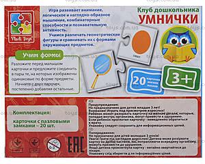 Мини-игры для детей «Учим формы», VT1309-01, купить