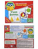 Мини-игры для детей «Учим формы», VT1309-01