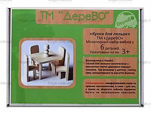 Игрушечная кухня для кукол, 172042, купить