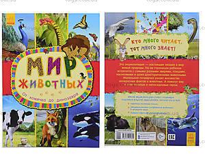 Мир животных «От хомячка до динозавра», С900926Р
