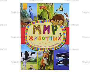 Мир животных «От хомячка до динозавра», С900926Р, цена