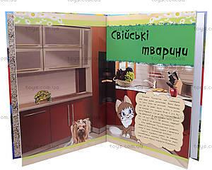 Мир животных «От хомячка до динозавра», на украинском, С900927У, купить
