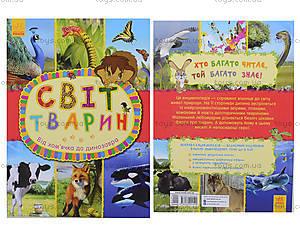 Мир животных «От хомячка до динозавра», на украинском, С900927У