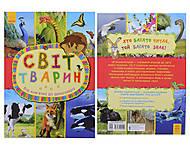 Мир животных «От хомячка до динозавра», на украинском, С900927У, фото