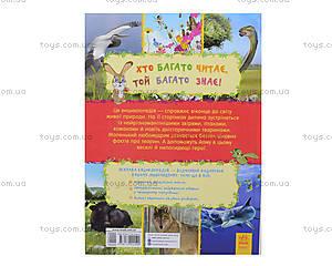 Мир животных «От хомячка до динозавра», на украинском, С900927У, отзывы